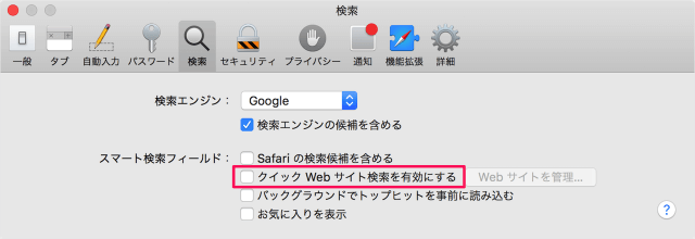 mac-safari-smart-search-field-07