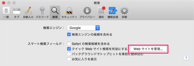 mac-safari-smart-search-field-08
