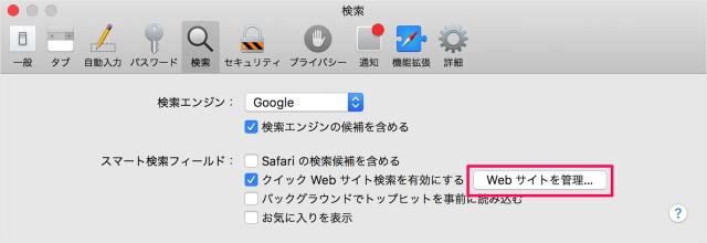 mac-safari-smart-search-field-08