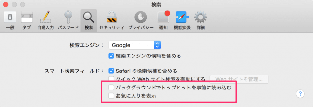 mac-safari-smart-search-field-09