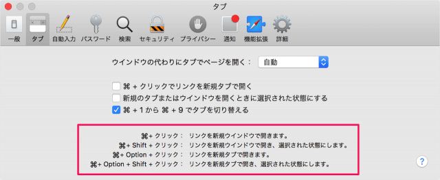 safari-preferences-tab-settings-09