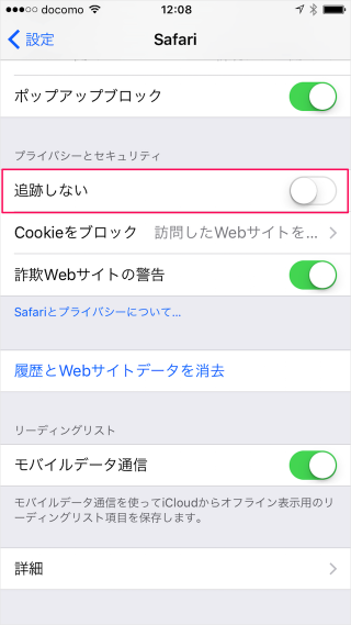 iphone-ipad-safari-security-privacy-06
