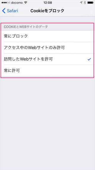 iphone-ipad-safari-security-privacy-08