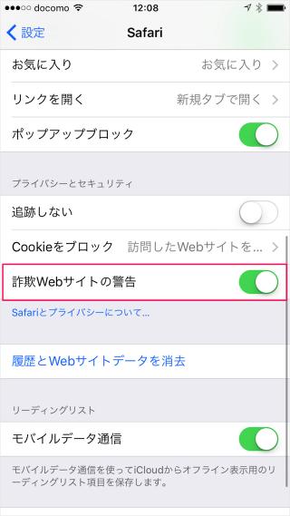 iphone-ipad-safari-security-privacy-09