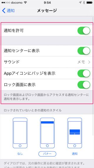 iphone-ipad-turn-off-repeat-message-alert-06