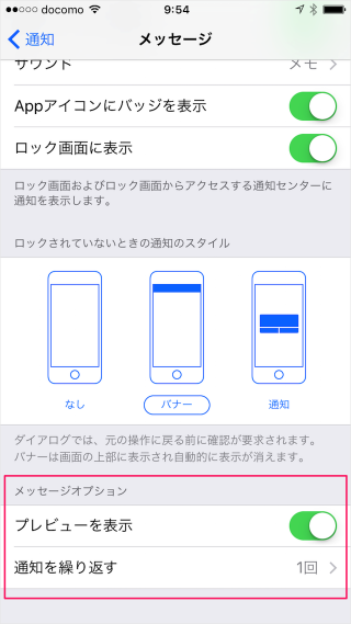 iphone-ipad-turn-off-repeat-message-alert-08