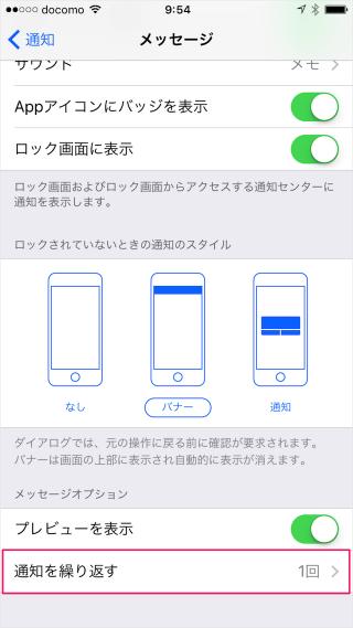 iphone-ipad-turn-off-repeat-message-alert-09