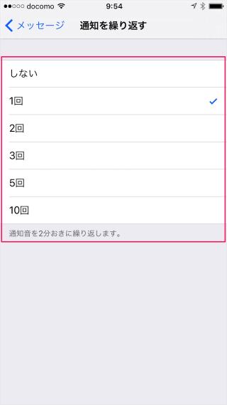 iphone-ipad-turn-off-repeat-message-alert-10