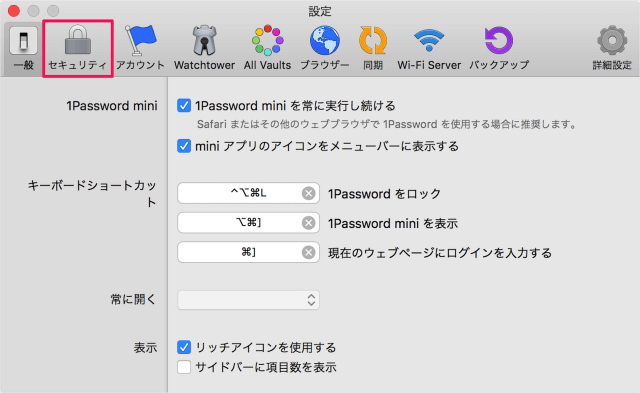 mac-app-1password-security-04