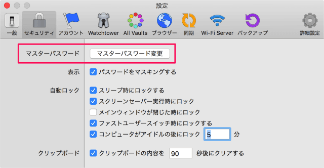 mac-app-1password-security-05