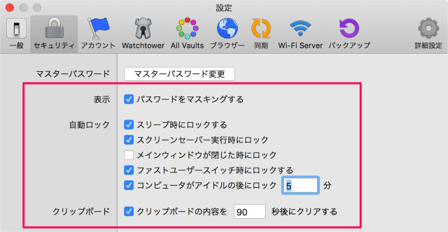 mac-app-1password-security-06