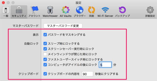 mac-app-1password-security-06