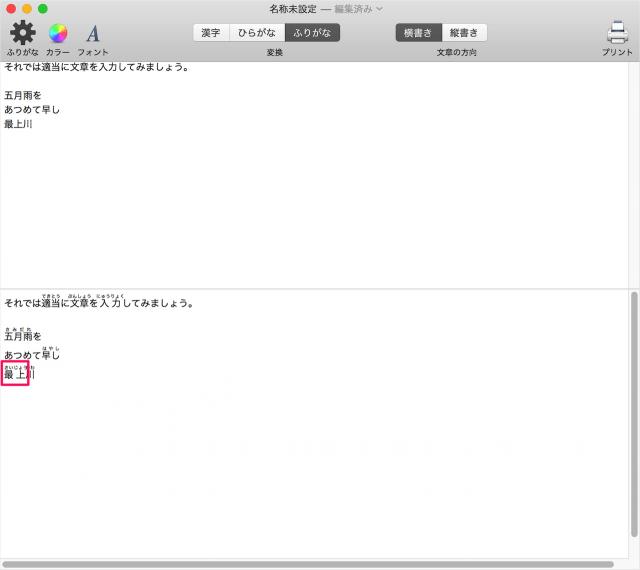 mac-app-furigana-07