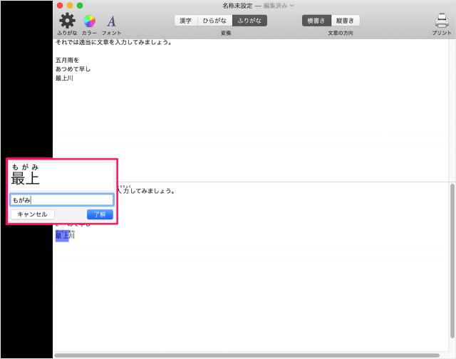 mac-app-furigana-08