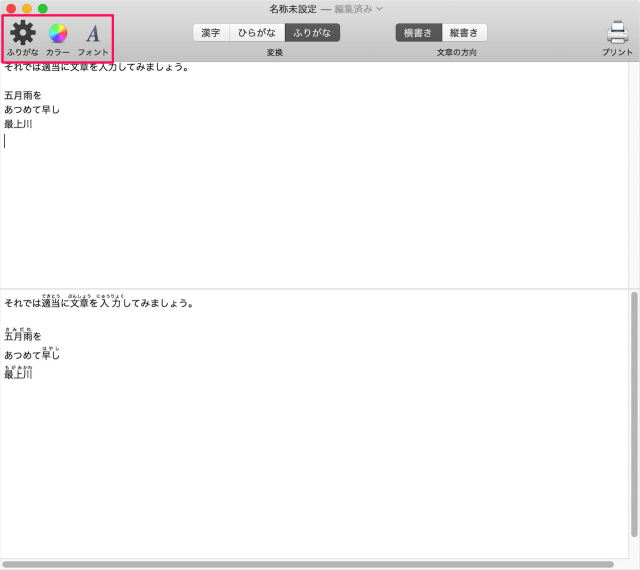 mac-app-furigana-10