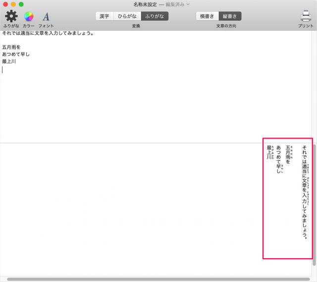 mac-app-furigana-13