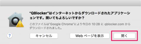 mac-app-qblocker-05