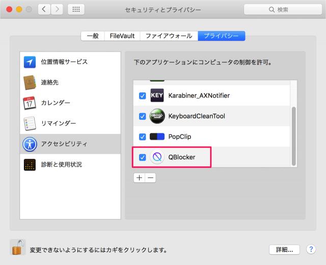 mac-app-qblocker-10