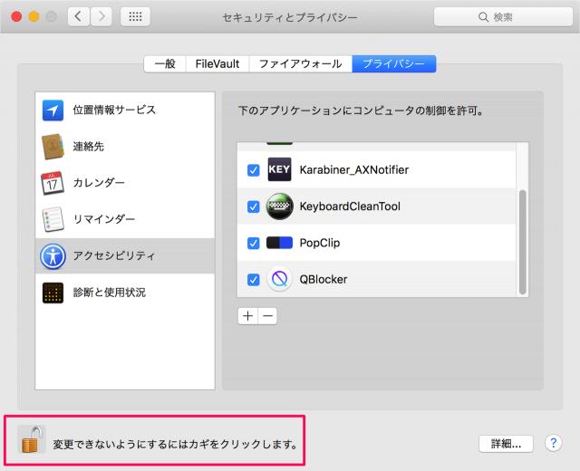 mac-app-qblocker-11