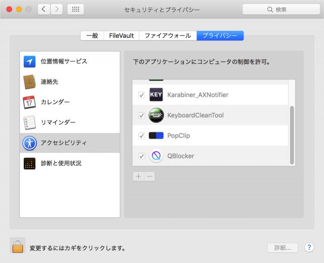 mac-app-qblocker-12