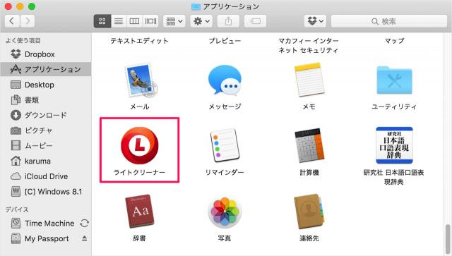 mac-app-raitokurina-01