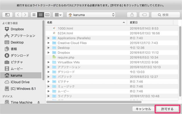 mac-app-raitokurina-05