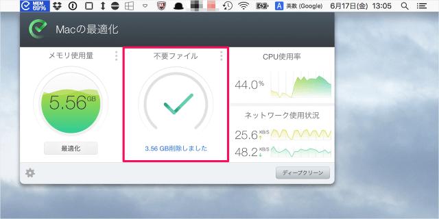 mac-app-raitokurina-10