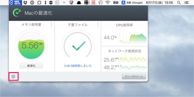 mac-app-raitokurina-11