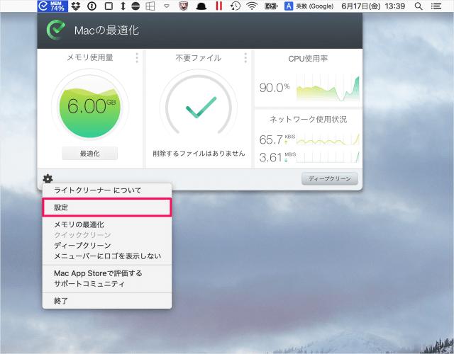 mac-app-raitokurina-12