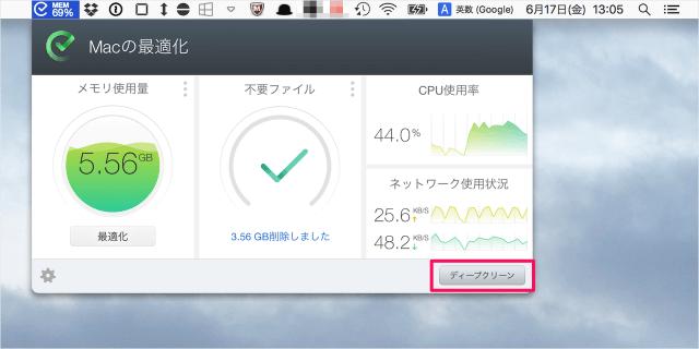 mac-app-raitokurina-14