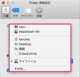 mac-finder-create-new-favorite-folder-05