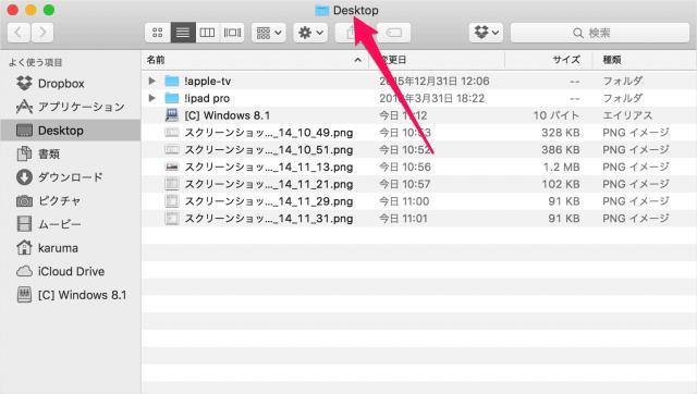 mac-finder-create-new-favorite-folder-07