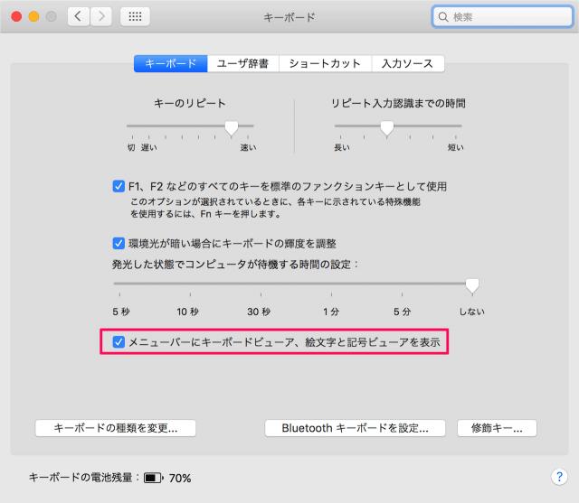 mac-keyboard-viewer-05