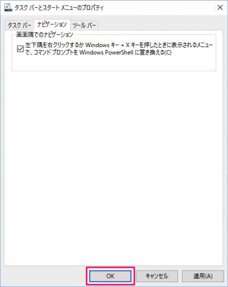 windows-10-context-menu-powershell-08