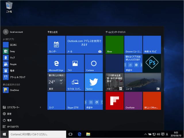 windows-10-customize-start-menu-simple-02