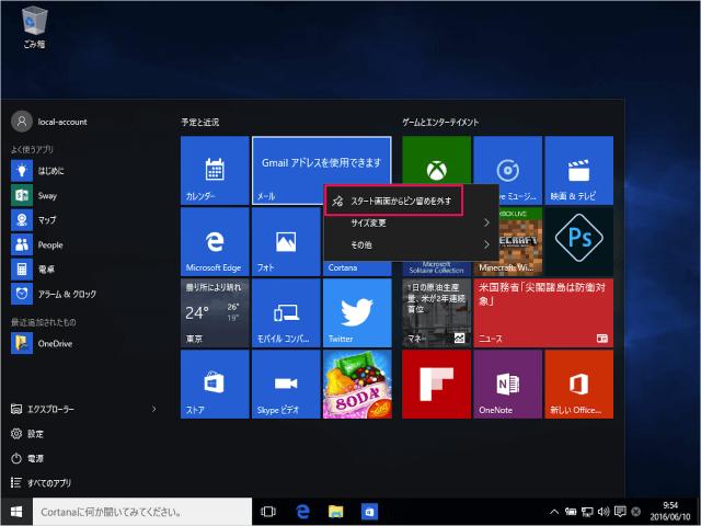 windows-10-customize-start-menu-simple-04