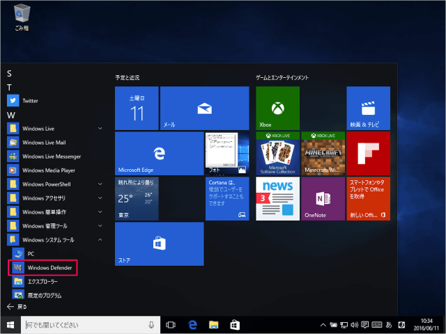 windows-10-defender-get-latest-definitions-03
