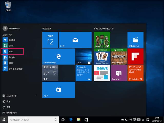 windows-10-download-offline-maps-01