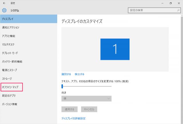 windows-10-download-offline-maps-04