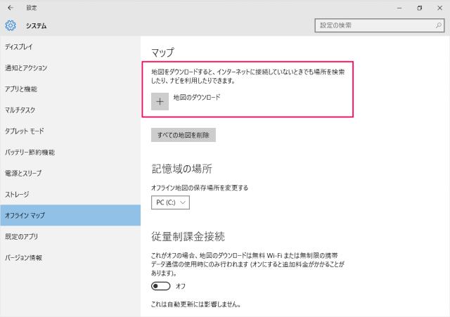 windows-10-download-offline-maps-05