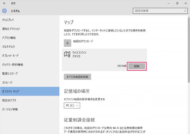 windows-10-download-offline-maps-12