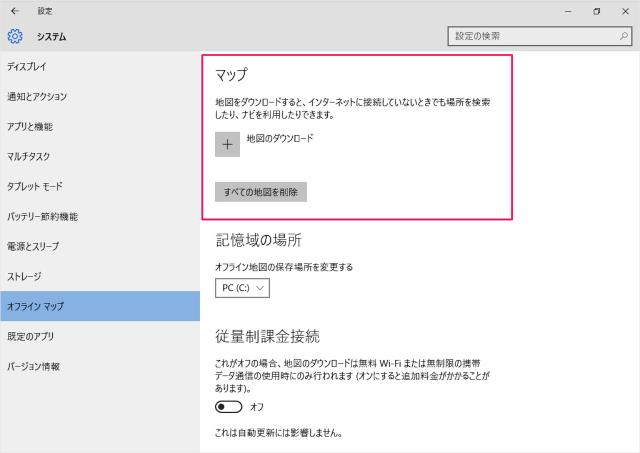 windows-10-download-offline-maps-14