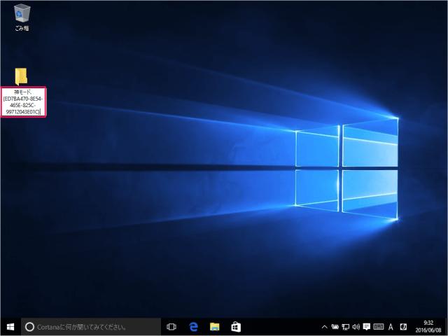 windows-10-godmode-06
