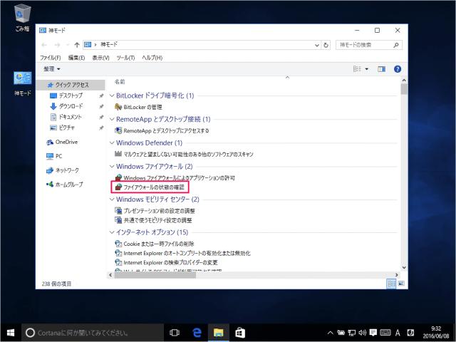 windows-10-godmode-09