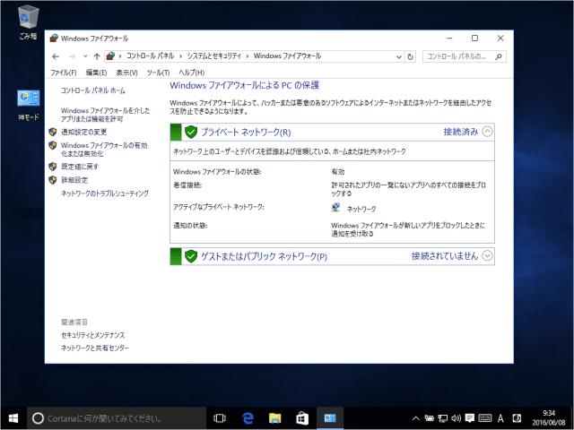 windows-10-godmode-10