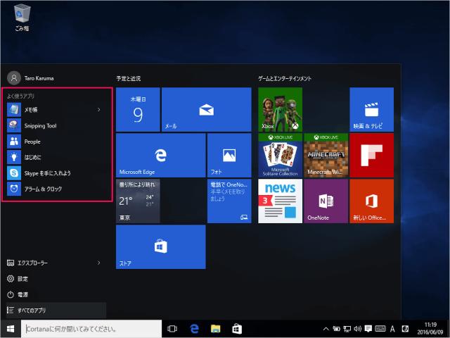 windows-10-most-used-app-01