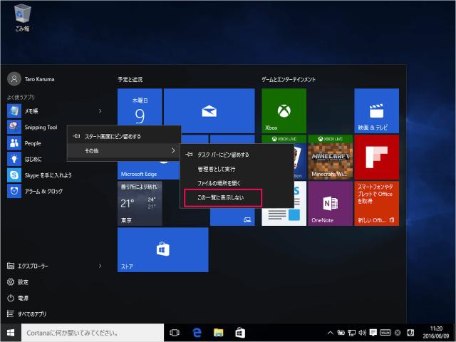 windows-10-most-used-app-04