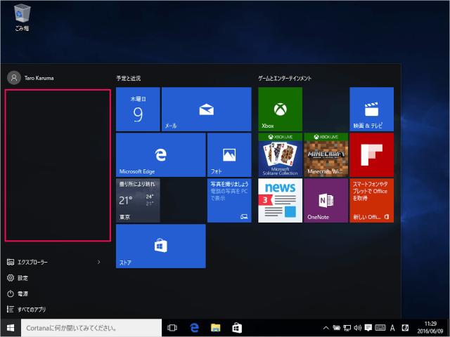 windows-10-most-used-app-11
