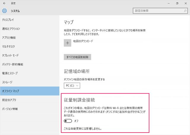 windows-10-offline-maps-settings-07