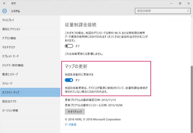 windows-10-offline-maps-settings-08
